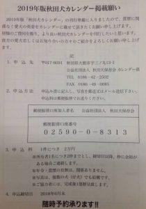 2019年版秋田犬カレンダー掲載のお願い